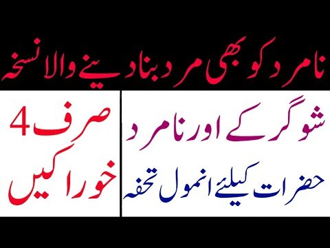 Nayab nuskhy Mardana power aur taiming ka nuskha - смотреть онлайн