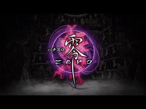 《零》恐怖遊戲 公開了系列新作 深紅和真冬的模組進行了重制