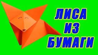 Как сделать лису из бумаги. Лиса оригами