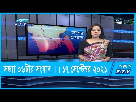 06 PM News || সন্ধ্যা ০৬টার সংবাদ || 19 September 2021 || ETV News