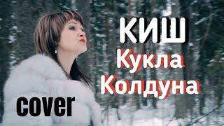 Король И Шут - Кукла Колдуна (cover Ольга Лесникова)