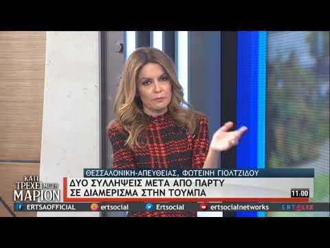 Θεσσαλονίκη | Διοργανώθηκε πάρτυ σε διαμέρισμα εν τω μέσω Lockdown | 14/11/2020 | ΕΡΤ