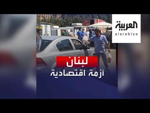 العرب اليوم - شاهد: مبادرات شعبية لإعالة الفقراء في لبنان مع انتشار