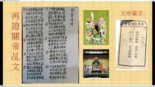天玄解密 191114 ep115 p2 of 2 北帝靈簽,賢能出現救香江。