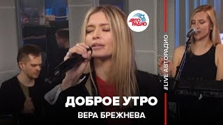 Вера Брежнева – Доброе Утро (LIVE @ Авторадио)