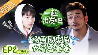 [ENG SUB] 'Let's Go' Episode 02: Yang Yuchen Wronged Crying To Dad