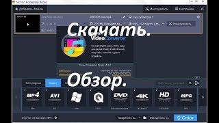 Movavi Video Converter 18 0 0 Rus Скачать  Movavi Video Converter 18 0 0 Обзор