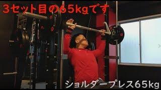 (動画)肩トレーニングの動画UPしました!トレーニングの参考に!ショルダープレス・サイドレイズ