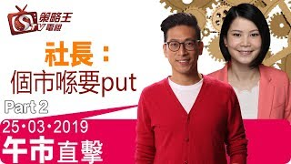 午市直擊part2-陳承龍_劉幸鈺-社長:個市喺要put-2019年3月25日