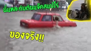 พี่เขาเป็นคนที่มีความพยายามมาก น้ำมากแค่ไหนก็ไม่หวั่น... #รวมคลิปฮาพากย์ไทย