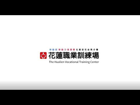The Hualien Vocational Training Center 花蓮職業訓練場-英文介紹影片