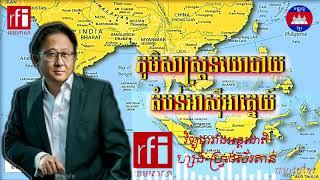 ហ្សង់ ហ្វ្រង់ស័រតាន់ - ភូមិសាស្ត្រនយោបាយតំបន់អាស៊ីអាគ្នេយ៍ | RFI