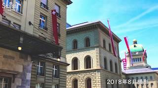 スイスの伝統相撲披露!首都ベルンでの2018年の建国記念日の様子【スイス情報.com】