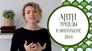 АнтиТРЕНДЫ в дизайне интерьера 2018