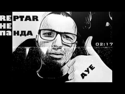 Reptar - Не панда (cover desiigner panda)