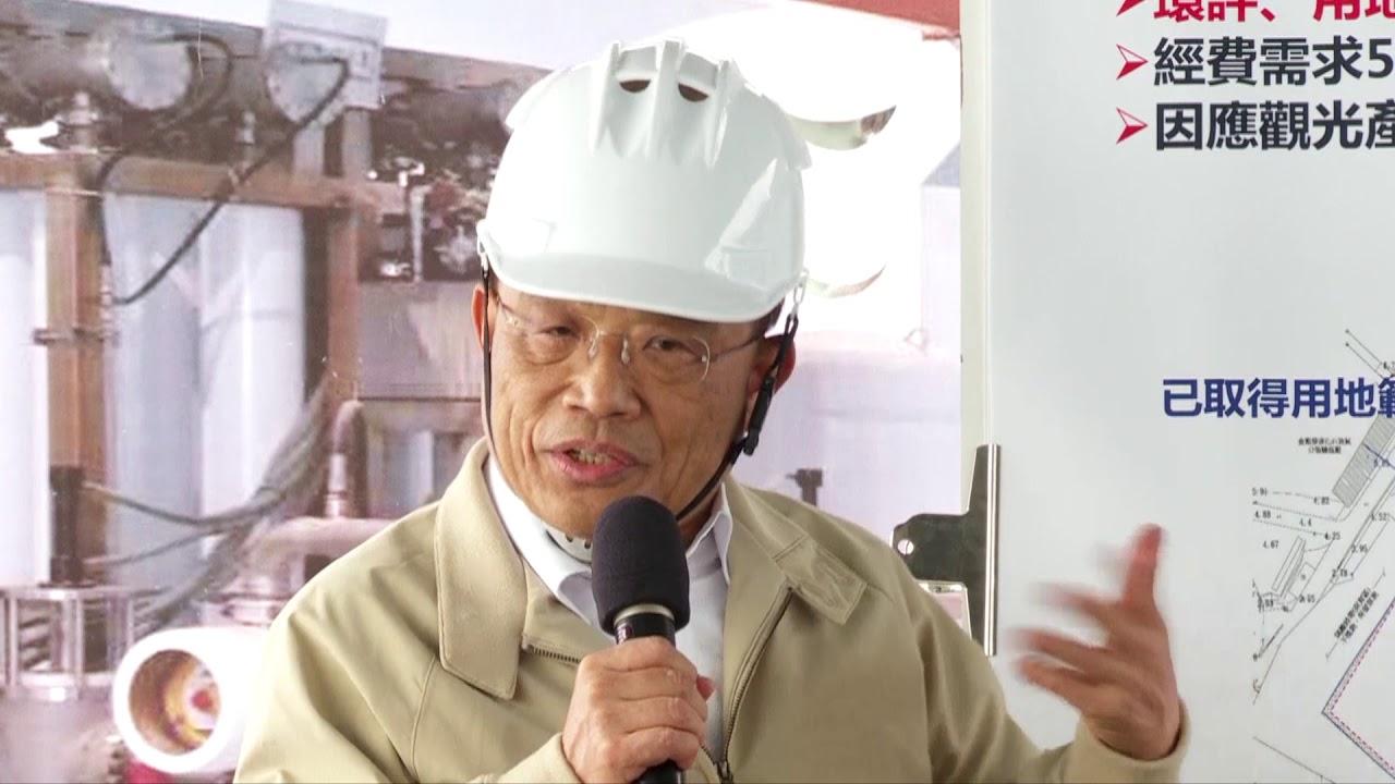 2019年5月7日行政院長蘇貞昌視察前瞻基礎建設(水環境)-離島地區供水改善計畫第二期