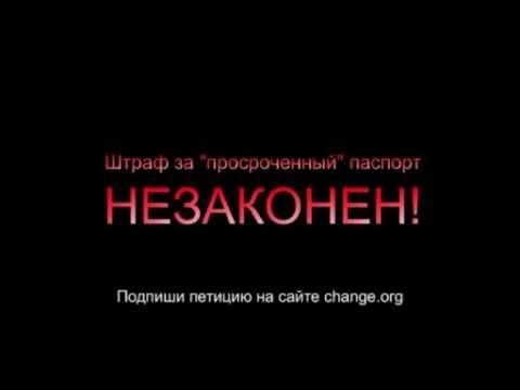 """Штраф за """"просроченный"""" паспорт незаконен!"""