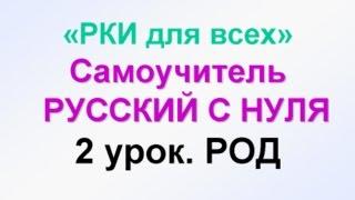 2-урок. Род: Мужской, женский, средний. Русский как иностранный. РКИ для всех RUSSIAN GRAMMAR