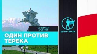 Россия - родина Героев. Сурмат Дулаев. Северная Осетия.