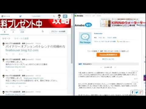 桑野式バイナリーオプションシグナル配信攻略必勝法(アメーバなう・Twitter編)