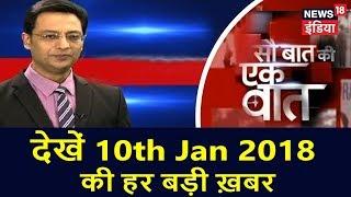Sau Baat ki ek Baat | देखें 10th Jan 2018 की हर बड़ी ख़बर | News18 India