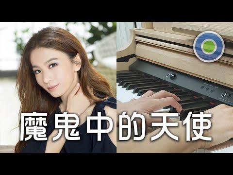 魔鬼中的天使 鋼琴版 (主唱: 田馥甄 Hebe Tien)