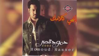 اغاني حصرية Enhy Kalamk حمود ناصر - انهي كلامك تحميل MP3
