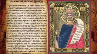 Православные молитвы от клеветы