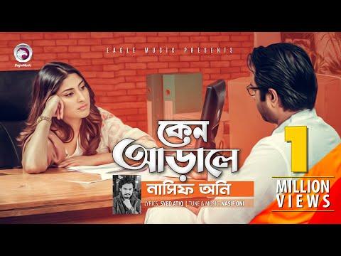 Keno Arale | Nasif Oni | Apurba | Mehazabien | Bangla Song | Tomar Bhalobashar Jonno, New Natok 2019