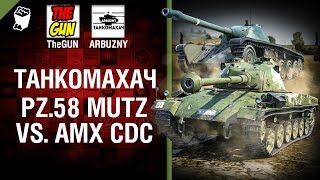 Pz 58. Mutz против AMX CDC - Танкомахач №64 - от ARBUZNY и TheGUN [World of Tanks]