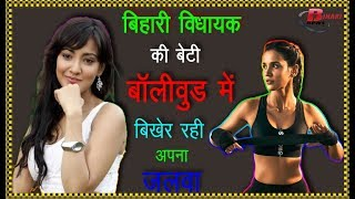 Aisha sharma Biography in Hindi.Know her lifestyle, education, place ,family and movie list. - Download this Video in MP3, M4A, WEBM, MP4, 3GP