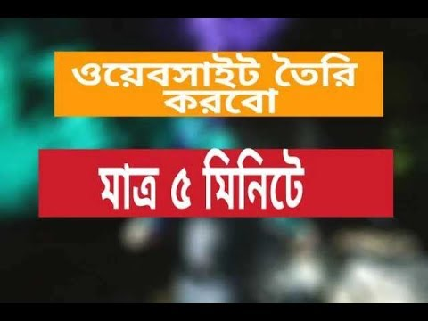 Download How To Create A Website Free Bangla Video 3GP Mp4 FLV HD