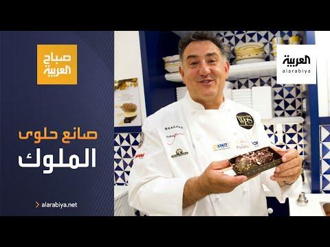 العرب اليوم - شاهد: تعرَّف على صانع حلوى الملوك والنجوم من أيطاليا