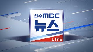 [뉴스데스크] 전주MBC 2020년 12월 30일