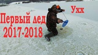 Зимняя рыбалка/ ПЕРВЫЙ ЛЕД  2017 - 2018 / Жерлицы/Флажки.