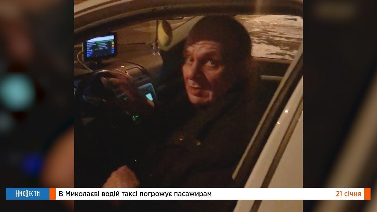 Таксист угрожает пассажирам
