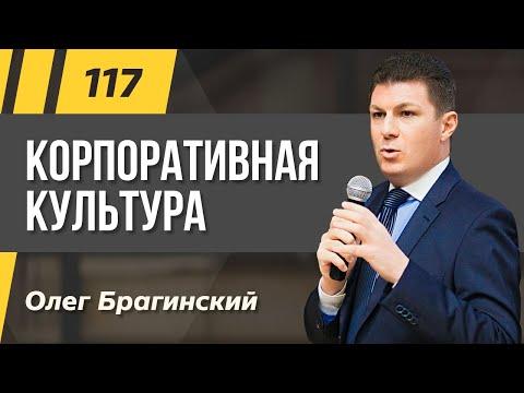 Олег Брагинский. ТРАБЛШУТИНГ 117. Эффективная корпоративная культура