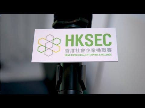HKSEC 2021-22 Inauguration Ceremony – Highlights