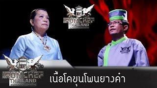 Iron Chef Thailand - S5EP 61-เนื้อโคขุนโพนยางคำ