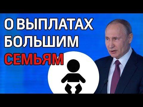 """Владимир Путин """"О выплатах на второго и третьего ребенка""""."""