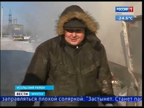 Выпуск «Вести-Иркутск» 06.02.2019 (17:00)