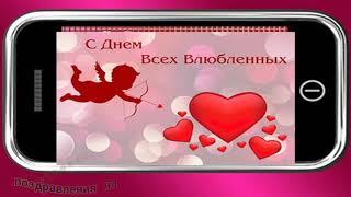 💖ВАЛЕНТИНКА💖 Романтическая песня с Днем влюбленных любимому мужчине (поздравление видео, картинки)