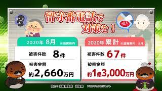 特殊詐欺!滋賀県内 2020年8月の被害状況