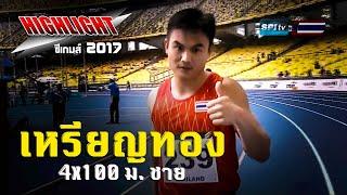 ลุ้นสุดมันส์... เหรียญทองวิ่ง 4x100 เมตรชาย ซีเกมส์ 2017