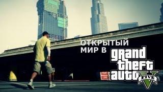 Открытый мир в GTA V