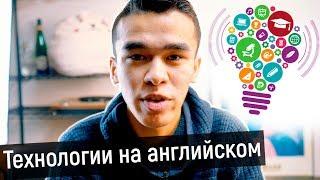 Разговорный Английский - Технологии на английском / Говорим о Технологиях | Jobs School