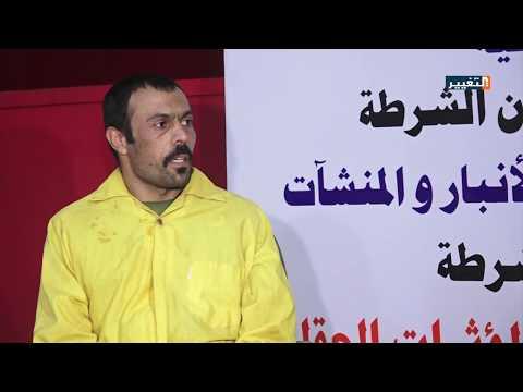 شاهد بالفيديو.. شرطة الأنبار تلقي القبض على سبعة متهمين بترويج الحبوب المخدرة في المحافظة