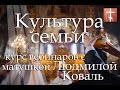 Вебинар №1. Брак, Таинство венчания, святые покровители. Культура семьи с матушкой Людмилой Коваль