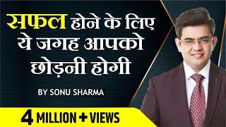 सफल होने के लिए ये जगह आपको छोड़नी होगी    Success Tips    Sonu Sharma   for association -7678481813