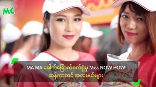 MA MA ေခါက္ေျခာက္စက္႐ုံမွ Miss NOW HOW ဆန္ကာတင္ အလွမယ္မ်ား